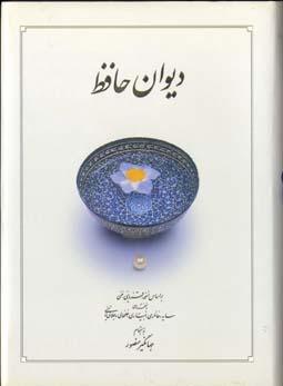 حافظ منصور بغلي،تحرير،گالينگور