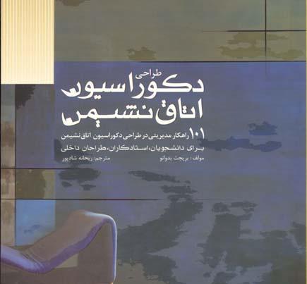 تصویر طراحي دكوراسيون اتاق نشيمن  (چاپ1)