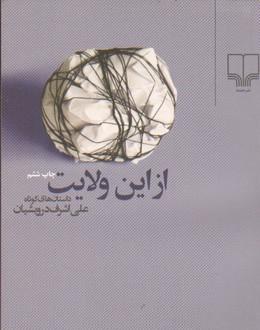 تصویر از اين ولايت-چشمه