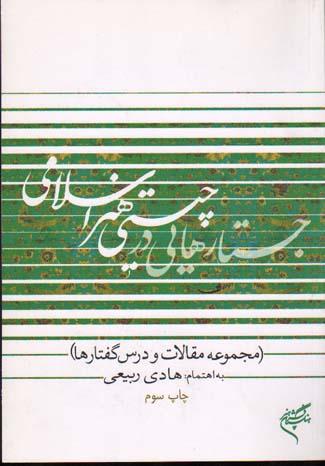 تصویر جستارهايي در چيستي هنر اسلامي (دفتر اول)