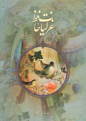 تصویر غزليات حافظ فلسفي 2زبانه وزيري گلاسه باقاب