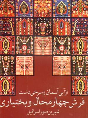 تصویر فرش چهارمحال بختياري صوراسرافيل