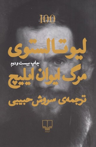 تصویر مرگ ايوان ايليچ-چشمه
