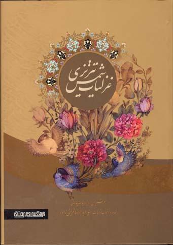 تصویر غزليات شمس تبريزي ميردشتي وزيري گلاسه باقاب -چ3