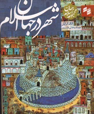 تصویر شهر در جهان اسلام-حكمت