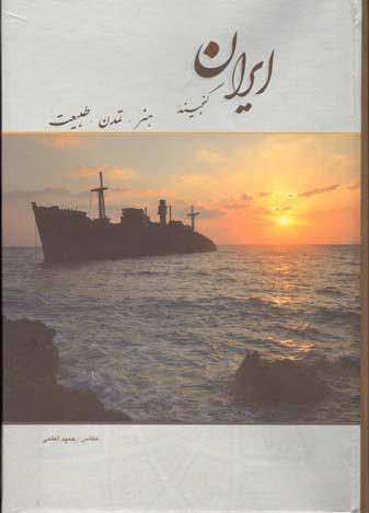 تصویر ايران گنجينه هنر ،تمدن ،طبيعت وزيري باقاب