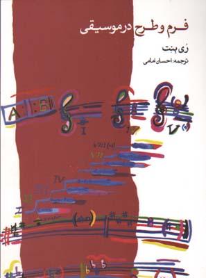 تصویر فرم و طرح در موسيقي ري بنت با CD