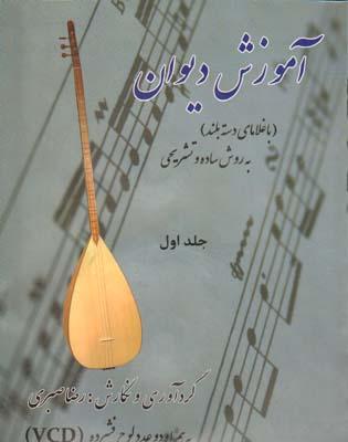 تصویر آموزش ديوان جلد اول با CD