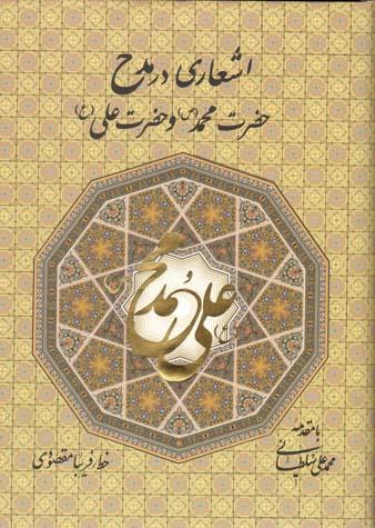 تصویر اشعاري در مدح حضرت محمد(ص) و حضرت علي (ع) باقاب