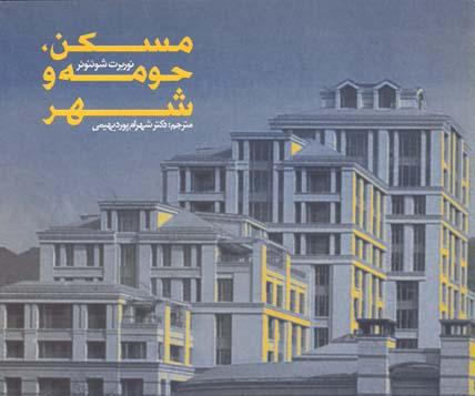 تصویر مسكن حومه و شهر
