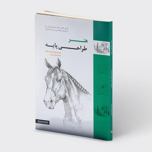 تصویر هنر طراحي پايه ميردشتي (چاپ 5)