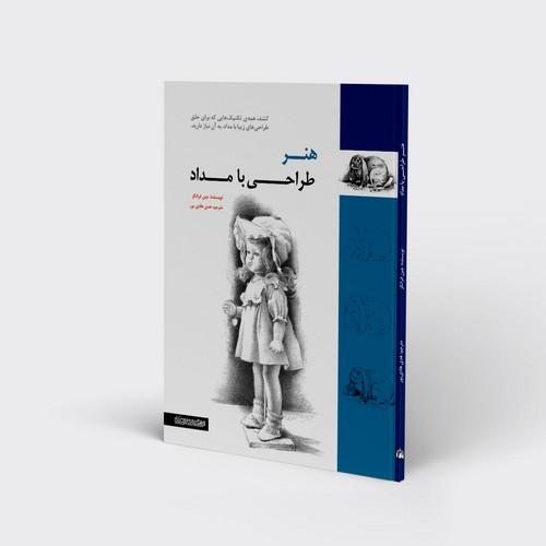 تصویر هنر طراحي با مداد ميردشتي (چاپ8)