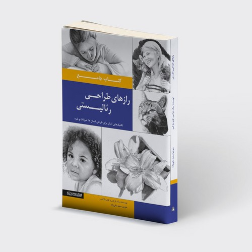 تصویر كتاب جامع رازهاي طراحي رئاليستي چاپ (1)