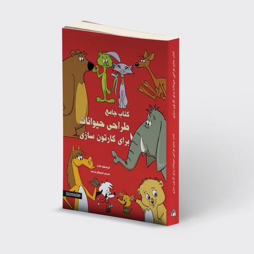 تصویر كتاب جامع طراحي حيوانات براي كارتون سازي (چاپ5)
