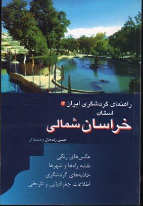 تصویر راهنماي گردشگري استان خراسان شمالي