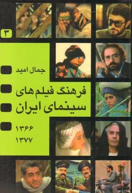 فرهنگ فيلمهاي سينماي ايران (ج 3) - نگاه