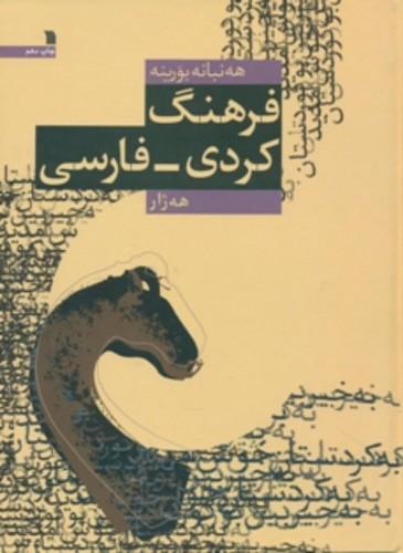 فرهنگ كردي ، فارسي