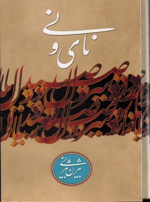 تصویر ناي و ني بيژني رحلي باقاب