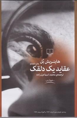 تصویر عقايد يك دلقك-چشمه