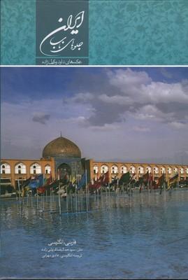 ايران جلوه هاي ناب وزيري باقاب  (چاپ27)