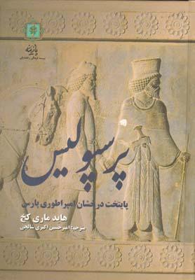 تصویر پرسپوليس پايتخت درخشان امپراطوري پارس