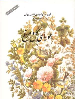 تصویر طوباي گل و مرغ كتاب سوم - ش