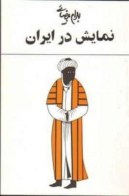 تصویر نمايش در ايران-روشنگران