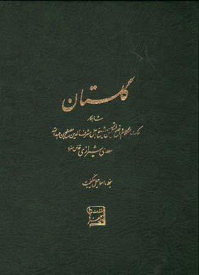 گلستان سعدي سلحشور وزيري باجعبه