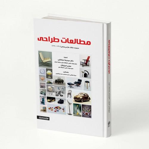 تصویر مطالعات طراحي(مجموعه مقالات طراحي صنعتي)