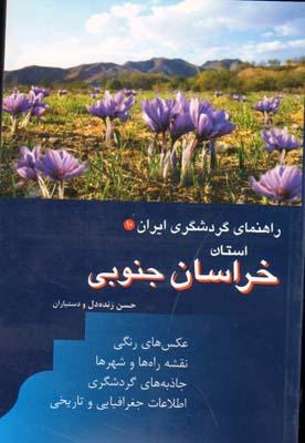 تصویر راهنماي گردشگري خراسان جنوبي