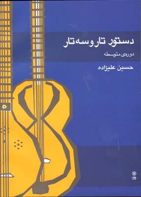 تصویر دستور سه تار متوسطه عليزاده
