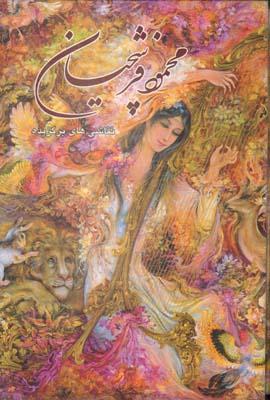 تصویر نقاشيهاي محمود فرشچيان وزيري باقاب زرين و سيمين