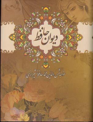 تصویر حافظ لرستاني 2 زبانه وزيري باقاب B