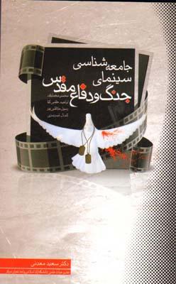 تصویر جامعه شناسي سينماي جنگ در دفاع مقدس