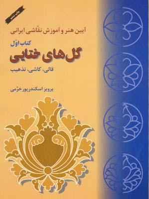 تصویر گلهاي ختايي (طراحي قالي كاشي تذهيب)