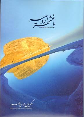 تصویر باغشهر اروميه رحلي گ