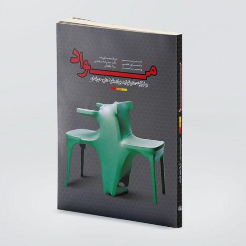 تصویر مواد و فرآيندهاي توليد براي طراحان حرفه اي چاپ(1)