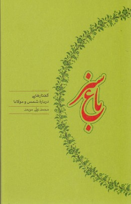 تصویر باغ سبز-گفتارهايي درباره شمس و مولانا