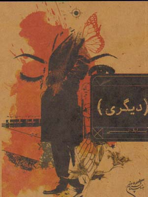 تصویر ديگري-مجموعه شعر