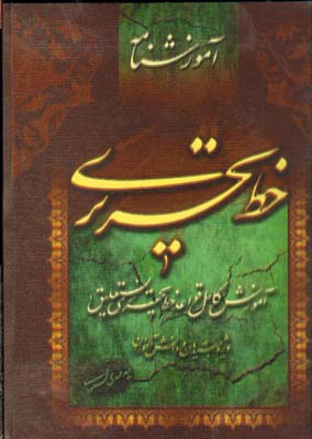 تصویر مشقنامه وآموزشنامه خط تحريري  محمودي