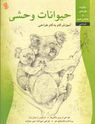 تصویر طراحي حيوانات وحشي -چاو