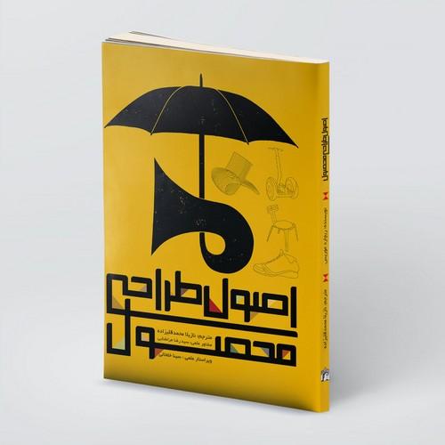 تصویر اصول طراحي محصول-چاپ2