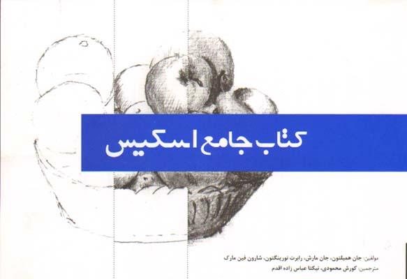 تصویر كتاب جامع اسكيس