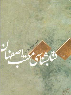 تصویر كتابشناسي مكتب اصفهان