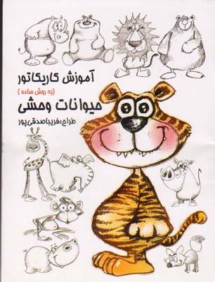 تصویر آموزش كاريكاتور حيوانات وحشي به روش ساده