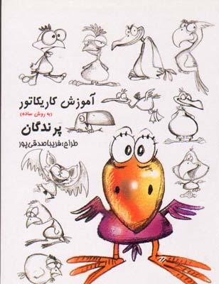 تصویر آموزش كاريكاتور پرندگان به روش ساده