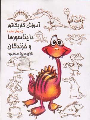 تصویر آموزش كاريكاتور دايناسورها و خزندگان به روش ساده