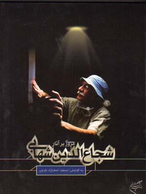 تصویر مروري برآثار شجاع الدين شهابي