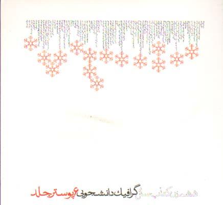 تصویر گرافيك دانشجويي شش(پوستر)