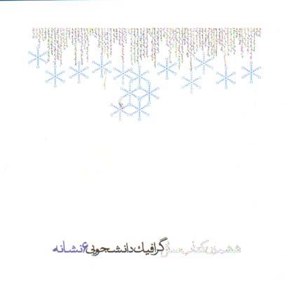 تصویر گرافيك دانشجويي شش(نشانه)